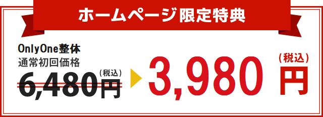 OnlyOne整体の通常初回価格6,480円が2,980円