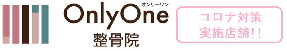 OnlyOne整骨院